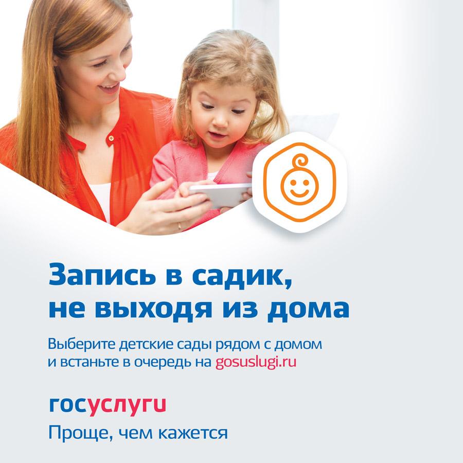 http://otdel-obr-matv.ucoz.com/papka/2016/banner2016/zapis_v_sadik.jpg